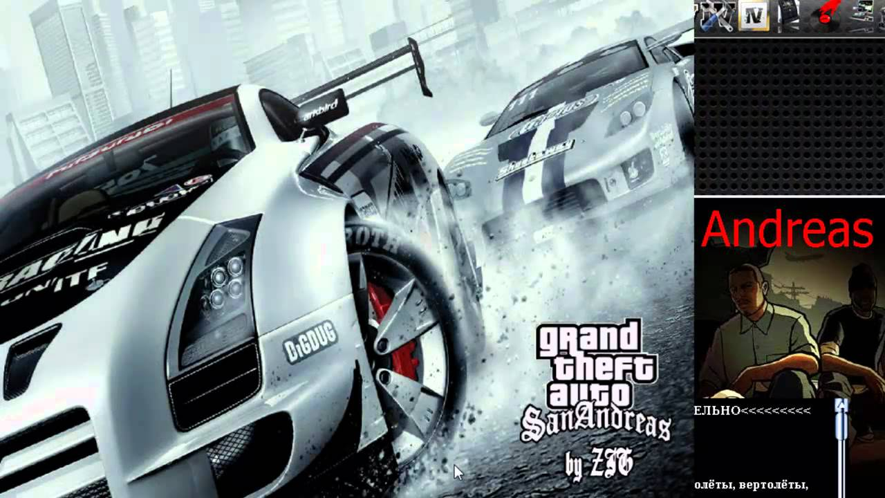 Скачать торрент gta / grand theft auto san andreas super cars.