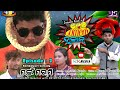 Download Mui Marmi (Episode-02) JOGESH JOJO's COMEDY DUKAN Sambalpuri Comedy (RKMedia) in Mp3, Mp4 and 3GP