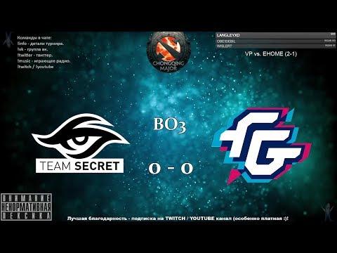 [RU] Team Secret vs. Forward Gaming - The Chongqing Major BO3 @4liver_r