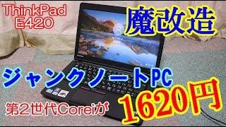 1620円で購入したジャンクノートPCを修理&魔改造でハイスぺPCへ!?【ゆっくり解説】