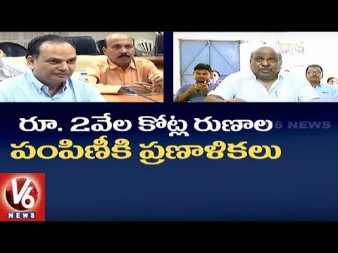 Minister Jogu Ramanna Video Conference With Collectors Over BC Loans | V6 News