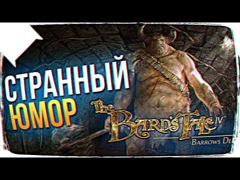 ОБЗОР The Bard's Tale IV: Barrows Deep ПРОХОЖДЕНИЕ НА РУССКОМ