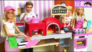 【玩劇】是誰把披薩切爛了!芭比披薩店與蛋糕店[NyoNyoTV妞妞TV玩具]