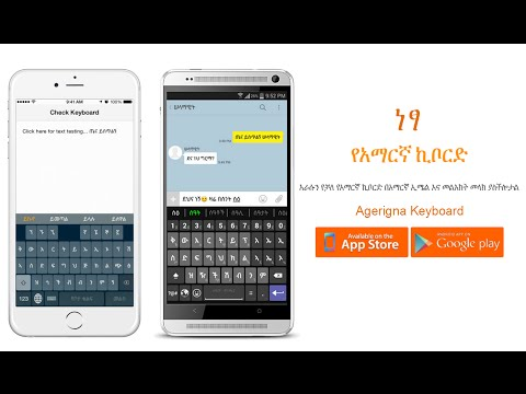 S6E12 - Interview With The Software Developer Of The Free Amharic Keyboard App For IPhone & Andrioid