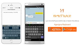 Interview With The Software Developer Of The Free Amharic Keyboard App For iPhone & Andrioid