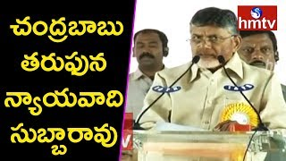 Tommorow Dhrammabad Court Inquiry on CM Chandrababu Non-Bailable Warrant | hmtv