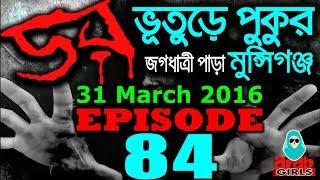 Dor 31 March 2016 | ডর ভূতুড়ে পুকুর, মুন্সিগঞ্জ | Dor ABC Radio