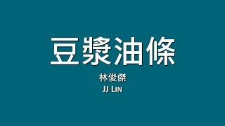 林俊傑 JJ Lin / 豆漿油條【歌詞】