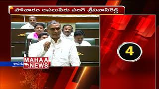 TRS Harish Rao Speech   Telangana Assembly Sessions 2019 Day 2 LIVE