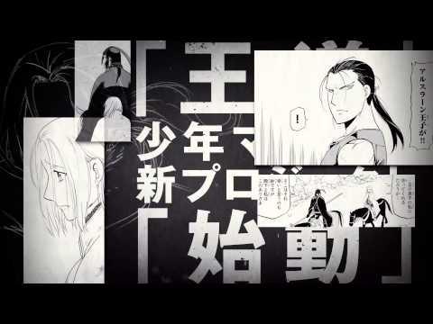 「アルスラーン戦記」アニメ化決定 突撃開始(ヤシャスィーン)CM