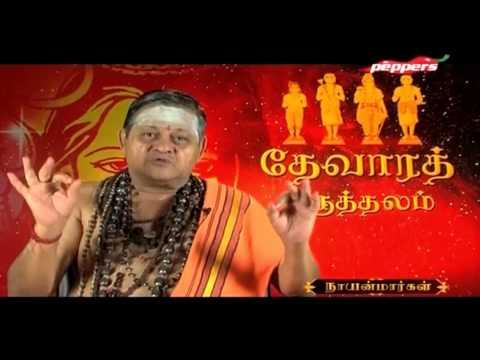 Nayanmars| Specialty of Periyapuranam II |தேவாரத் திருத்தலம்