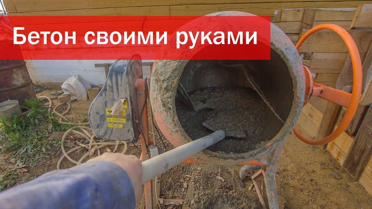 Как правильно сделать бетон на фундамент в бетономешалке