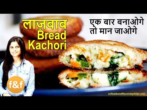 Bread Pizza Kachori - ब्रेड पिज़्ज़ा कचोरी - Bread Pizza Pocket Recipe - Ramadan Special Recipe