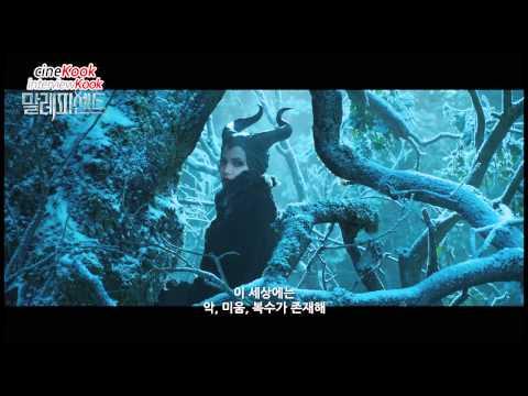 씨네쿡HD '말레피센트(Maleficent , 2014)' - 씨네쿡 인터뷰 (Actor Interview)