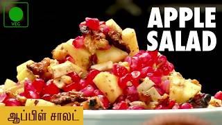 Quick And Easy Apple Salad Recipes  | Puthuyugam Recipe