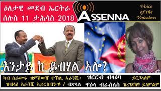 Voice Of Assenna እንታይ ከ ይብሃል ኣሎ ዋዕላ ብራስለስ ይርግኣለም ይግበረልኪ ለምለም Tues Dec 11 2018