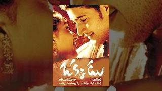 Okkadu | Full Telugu Movie | Mahesh Babu, Bhumika Chawla, Prakash Raj