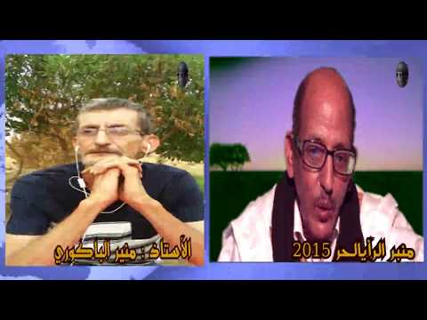 منير الباكوري والرابطة المغربية للمواطنة وحقوق الإنسان