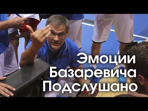 Эмоции Базаревича / Подслушано