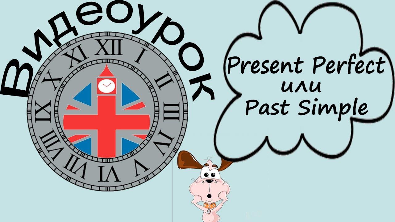 Видеоурок по английскому языку: Past Simple или Present Perfect?