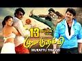 2017 Prabhas Tamil Full Movie - 2017 Latest Tamil Movies - Nayanthara
