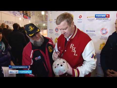 Звёздный хоккейный матч прошёл в Северодвинске