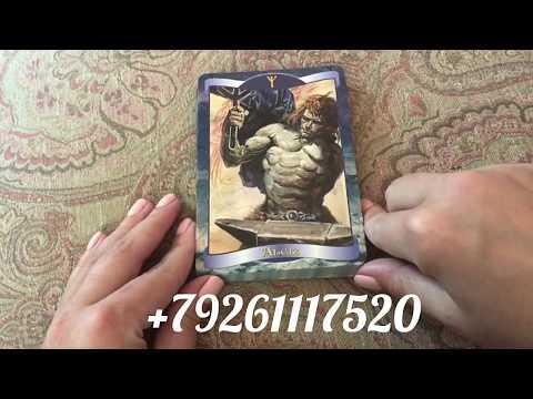 ПОЙДЕТ ЛИ ОН ПЕРВЫМ НА ПРИМИРЕНИЕ?Гадание на рунах/Divination on the runes