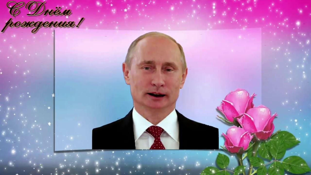 Поздравления от путина ирине с днём рождения 1