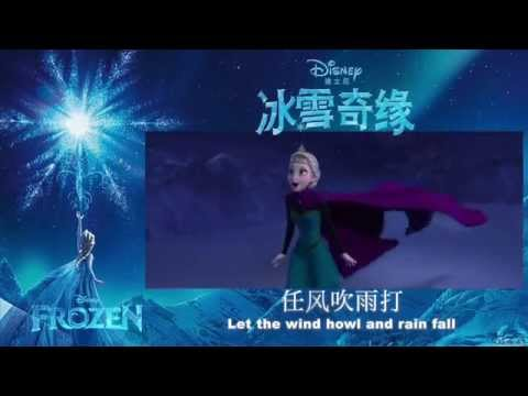 Frozen - Let It Go - Mandarin (普通话) With Translation caption pinyin video