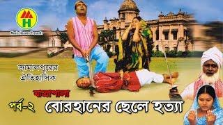 Natok - Bangla Jatra Pala | Borhan Er Chele Hotta | Part-2