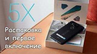 LG Nexus 5X - распаковка и первое включение