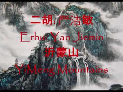 Chinese Music - Erhu Instrumental, 沂蒙山 Yimeng Mountains: 严洁敏(yan Jiemin) video