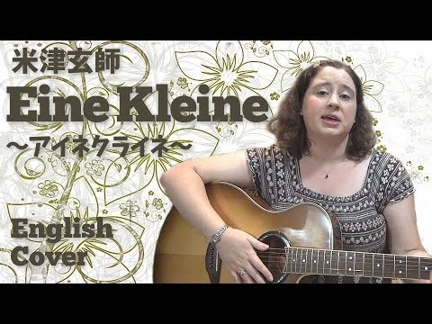 Kenshi Yonezu / Eine Kleine (English Cover)