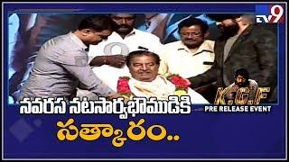 Kaikala Satyanarayana felicitated at KGF Pre Release Event