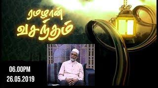 Ramazhan Vasantham (26-05-2019)