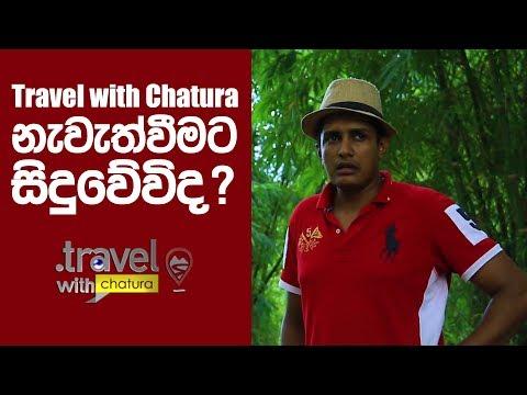 Travel With Chatura වැඩසටහන නැවැත්වීමට සිදුවේවිද ?