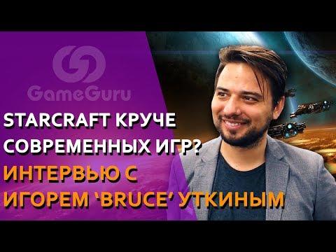🔵 Почему STARCRAFT круче современных игр? Интервью с Игорем BRUCE Уткиным #ИНТЕРВЬЮGG