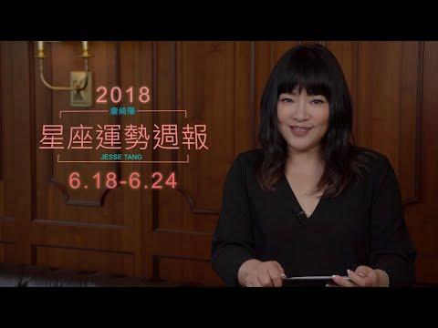 06/18-06/24|星座運勢週報|唐綺陽