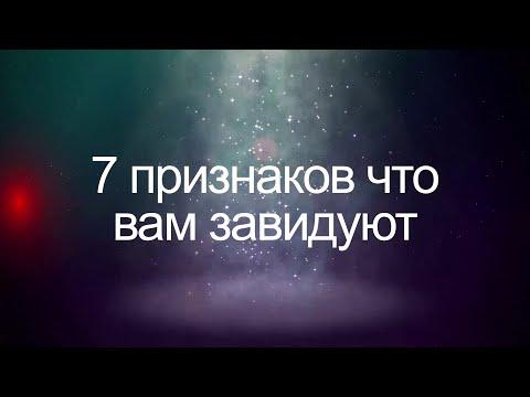 7 ПРИЗНАКОВ ЧТО ВАМ ЗАВИДУЮТ