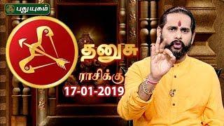 தனுசு ராசி நேயர்களே! இன்றுஉங்களுக்கு…  Sagittarius   Rasi Palan   17/01/2019