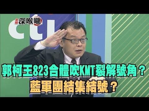 台灣-新聞深喉嚨-20190823 郭柯王823合體 吹國民黨裂解號角?藍軍團結集結號?