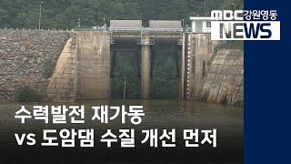 R]강릉 수력발전 재가동 논의 재개