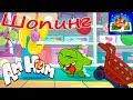 Детский уголок Kids Corner АМ НЯМ Шопинг поможем лягушонку с покупками mp3