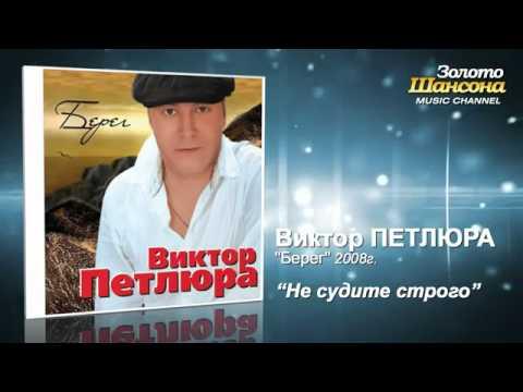 Виктор Петлюра - Не Судите Строго