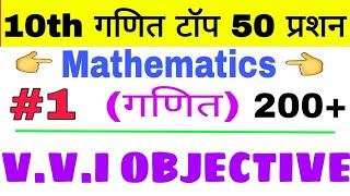 10th Board Math (गणित) टॉप 50 ऑब्जेक्टिव प्रशन, Math vvi important objective Question for Class 10th