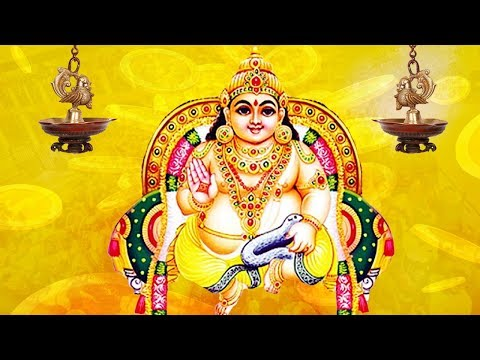 Kubera Gayathri Mantra video