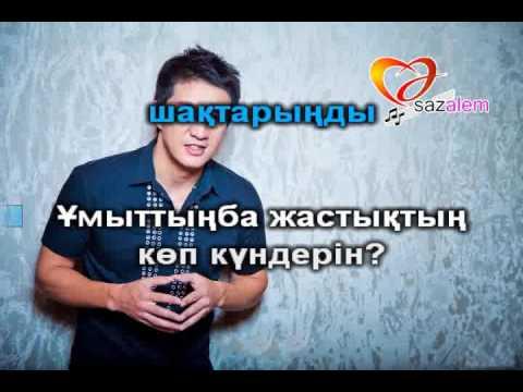Айкын - Айқын Төлепберген - Алтыным