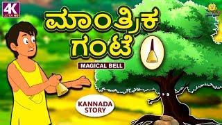 Kannada Moral Stories for Kids - ಮಾಂತ್ರಿಕ ಗಂಟೆ   Magical Bell   Kannada Fairy Tales   Koo Koo TV