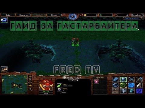 Гайд за гастарбайтера Обитель петро 7.1б Warcraft 3