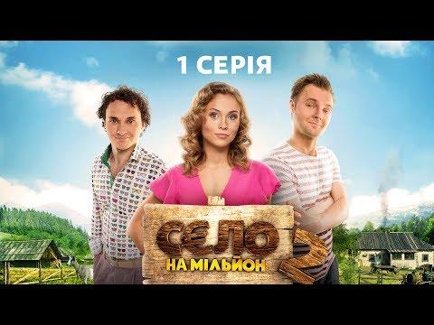 Село на мільйон 2 сезон 1 серія